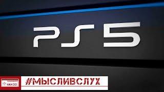 Все о PlayStation 5. Какой будет PS5? Факты и предположения