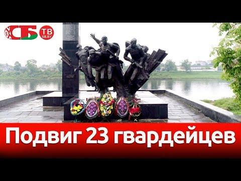 Монумент подвигу 23 гвардейцев при освобождении Полоцка | Обелиски великого подвига