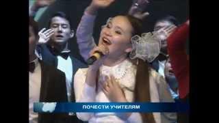 Празднование Дня учителя в Кызылорде