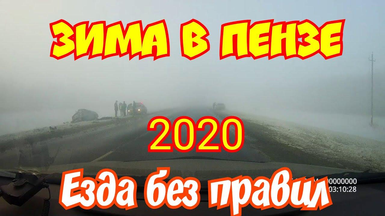 АВТОХАМЫ/Подборка нарушений ПДД/ДТП\Езда без правил|Зима в Пензе 2019-2020/Беспредел на дорогах