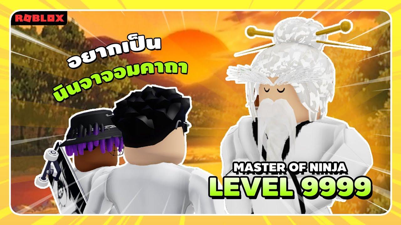 ฝึกการเป็นนินจาจอมคาถากับอาจารย์สมดง!! (FEAT. TRASHYB) 💨 : ROBLOX - Ninja Training Obby