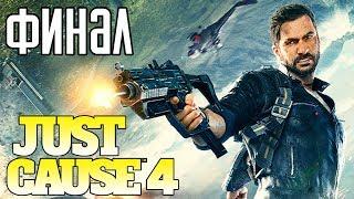 Just Cause 4 ► Прохождение #7 ► ФИНАЛ / КОНЦОВКА / Ending