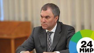Володин осмотрел в Баку выставку, посвященную Гейдару Алиеву - МИР 24