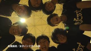 ガンバレガール&マケルナボーイ 松橋高校・女子ハンドボール部篇 30秒