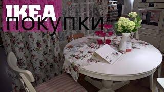 Покупки для дома в Ikea / ожидание vs реальность / Офелия