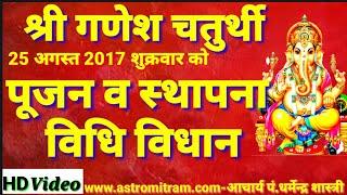 श्री गणेश चतुर्थी पूजन व स्थापना की विधि एवं विधान,Shree Ganesh Chaturthi pooja vidhi 25 August 2017