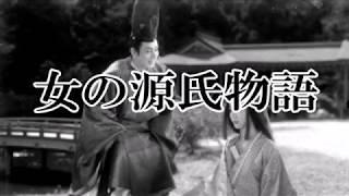 (1コーラス試聴)女の源氏物語 森若里子