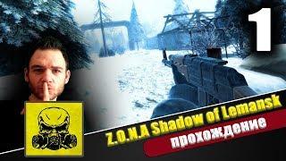 Z.O.N.A. SHADOW OF LEMANSK - ПРОХОЖДЕНИЕ НА АНДРОИД И IOS [ЧАСТЬ 1] УЛЬТРА ГРАФИКА И 60 FPS
