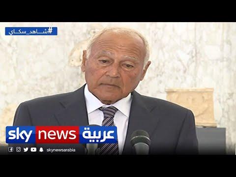 مؤتمر صحفي للأمين العام للجامعة العربية  - نشر قبل 6 ساعة
