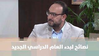 د. يزن عبده - نصائح لبدء العام الدراسي الجديد
