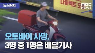 [뉴스터치] 오토바이 사망, 3명 중 1명은 배달기사 …