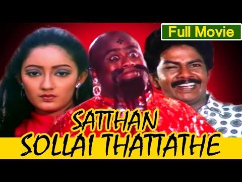 Tamil Full Movie | Sathan Sollai Thattadhei| Comedy Movie