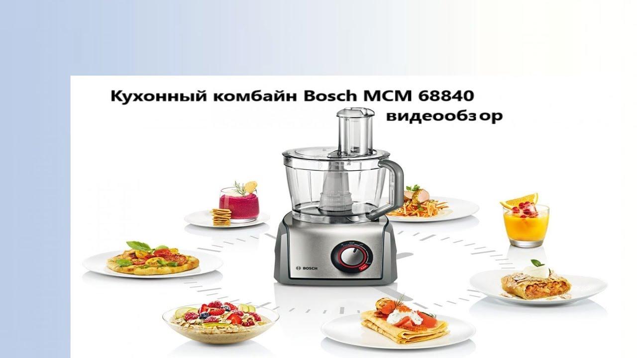 Купить кухонный комбайн bosch mcm 68885 в интернет-магазине эльдорадо с доставкой и гарантией. Ознакомиться с ценами, отзывами.