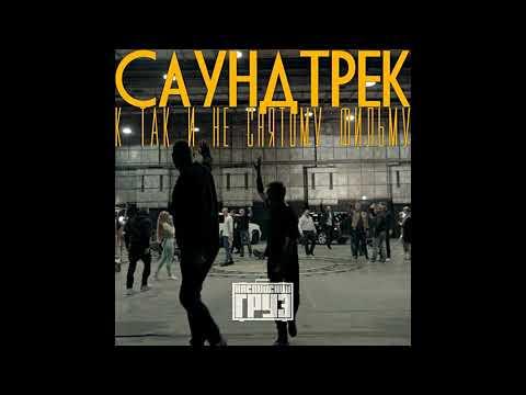 Каспийский Груз - Зимняя сказка (официальное аудио)