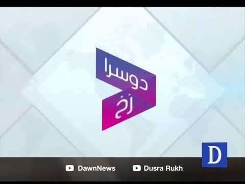Dusra Rukh | 17 November 2017 | DAWN News