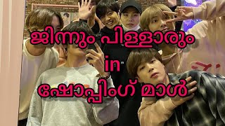 BTS shopping malayalam dub