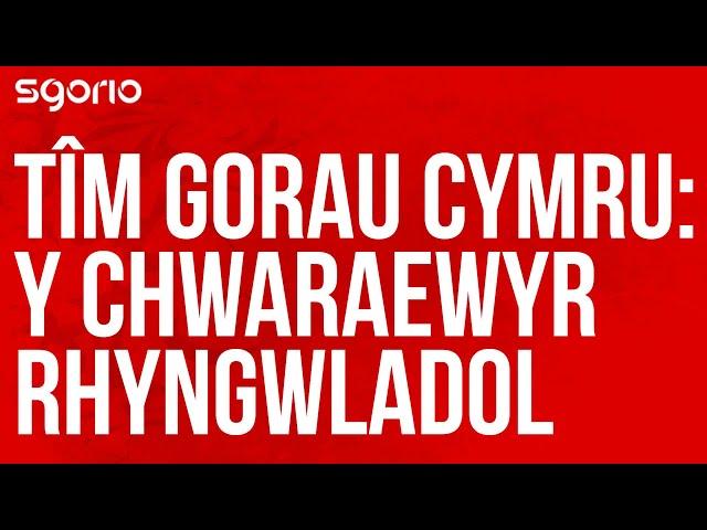 Tîm Gorau Cymru: Y Chwaraewyr Rhyngwladol