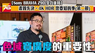【Sony BRAVIA Z9D 全力支持】畫質先決。4K HDR 您要知的事(第二節) - 色域寬廣度的重要性