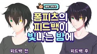 [폼피츠의 귤밤] 시청자 그림 피드백! + 타블렛/클튜 선물 이벤트 진행중!