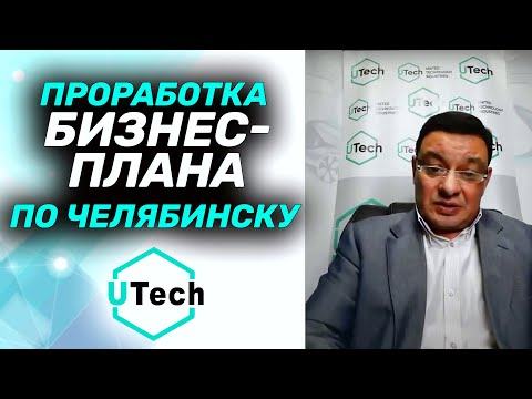 Бизнес-план по Челябинску | UTech