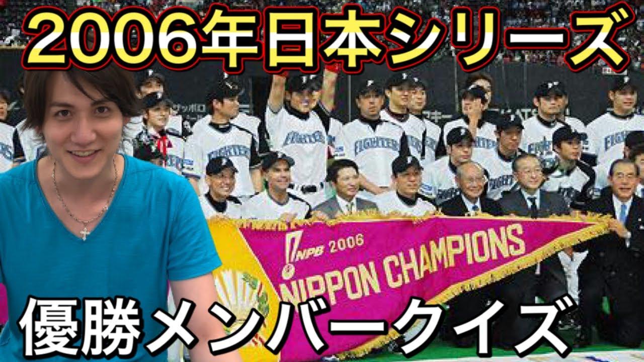 2006年、中日VS日ハムの日本シリーズメンバーを当てよう! 山口純のプロ野球トーク!