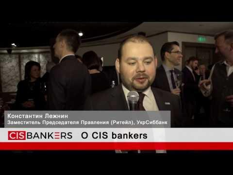 CIS bankers | Opinions - Konstantin Lezhnin, Deputy CEO, UkrSibbank (BNP Paribas Group)