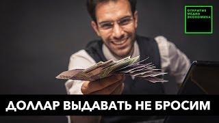 Как валютный вклад внезапно может превратиться в рублёвый