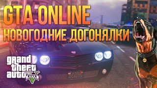 GTA V Online (PC) - Новогодние Догонялки!