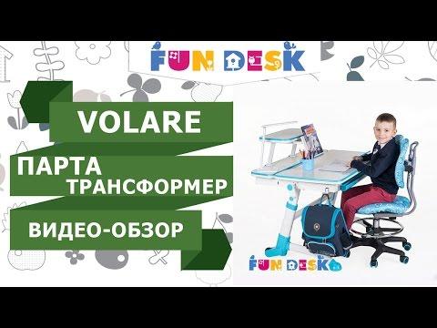 Парта-трансформер Volare от FunDesk