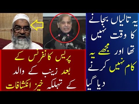 Zainab's father's chief minister reactions to Punjab's press conference