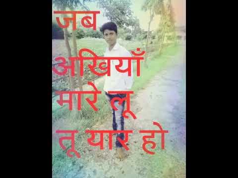 जब अखियाँ मारे लू ,तू यार हो,न्यू सॉन्ग,#dj#, Jab Akhiya Mare Lu Tu,yar Ho,bhojpuri Super  Star Song