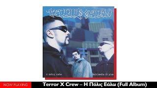 Terror X Crew – Η Πόλις Εάλω (Full Album)