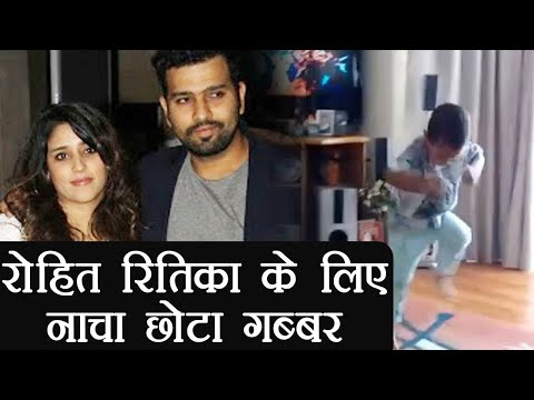 IPL 2018:  Shikhar Dhawan's Son Zoravar dance goes viral on social media | वनइंडिया हिंदी Mp3