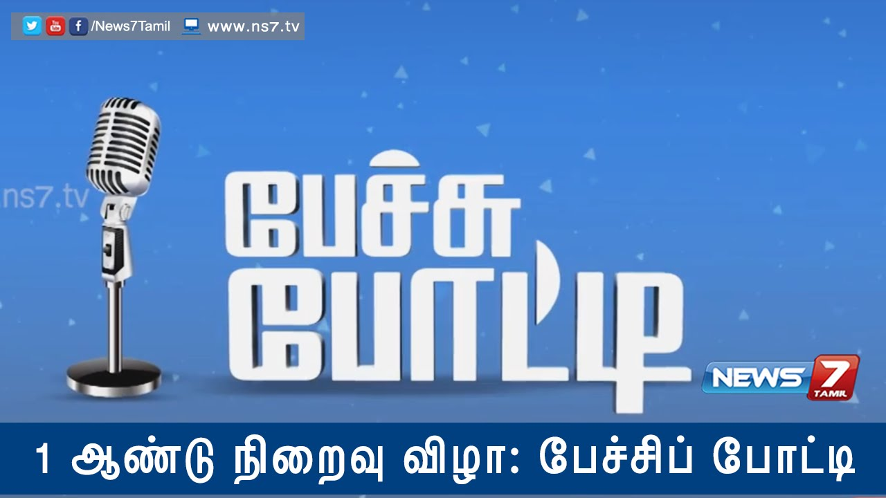 News7 Tamil's speech competition 1/3 | 1st Anniversary Celebration