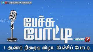News7 Tamil's speech competition 1/3 | 1st Anniversary Celebration