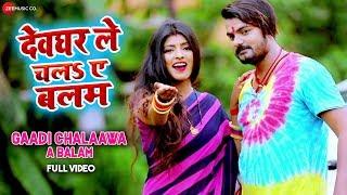 गाडी चलावा ए बालाम Gaadi Chalaawa A Balam Full | Devghar Le Chal A Balam | Rahul Nishad