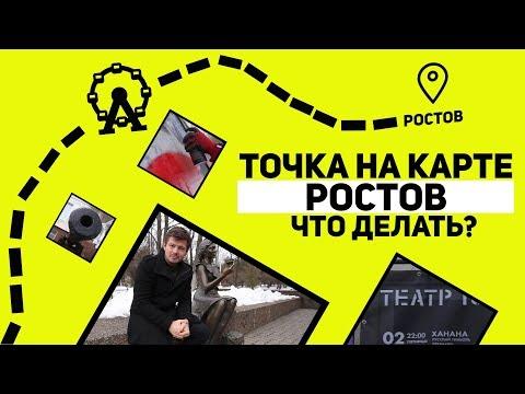 Что делать в Ростове? Точка на карте