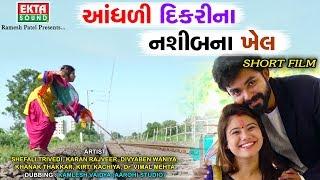 Aandhadi Dikrina Nasibna Khela || Short Film || HD Video || Ekta Sound