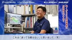 福井 コンピュータ