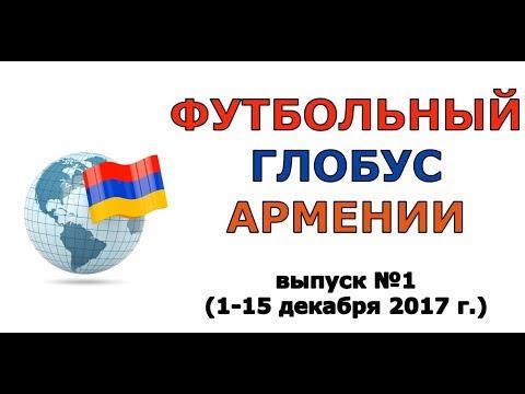 «Футбольный глобус Армении» (выпуск №1, 1 – 15 декабря 2017 г.)