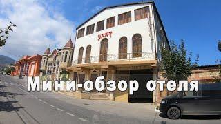 Мини обзор отеля Элит в городе Дербент Путешествие по республике Дагестан