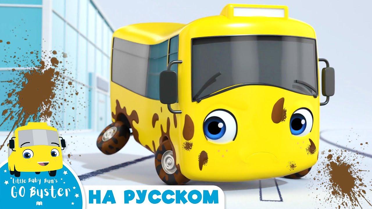 Грязный Бастер   Мультики для детей   Автобус Бастер   Детские Песни