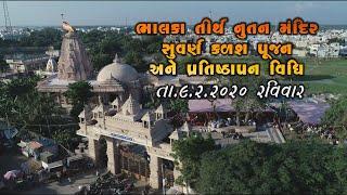 Bhalka Mandir .... Kalas Puja --     Sree Somnath Trust Present