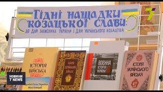 В Одеській науковій бібліотеці презентували книжки про історію Збройних сил України