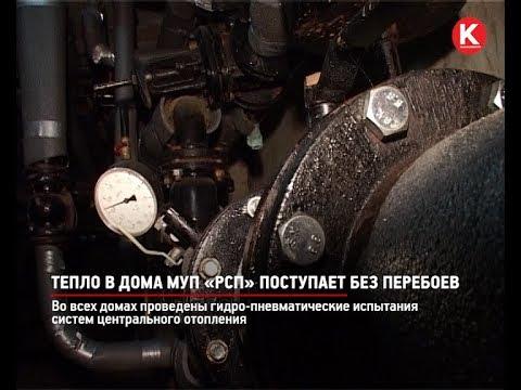 КРТВ. Тепло в дома МУП «РСП» поступает без перебоев