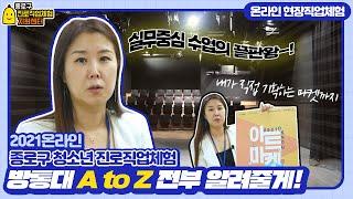 [현장직업체험] '한국방송통신대학교-문화·예술 창업지원…
