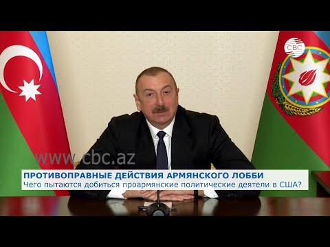 Армянское лобби пытается очернить Азербайджан