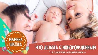 видео: Что делать с новорожденным: 10 советов неонатолога