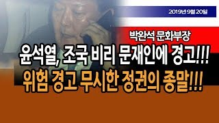 윤석열, 조국 비리 문재인에 사전 경고!!! (박완석 …