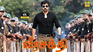 Ravi Teja Full Action Movie | Ravi Teja Tamil Dubbed Movie | South Indian Movie | Veera Shakthi | 4K